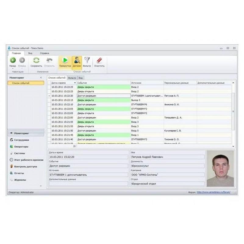 Программное обеспечение для систем безопасности Smartec
