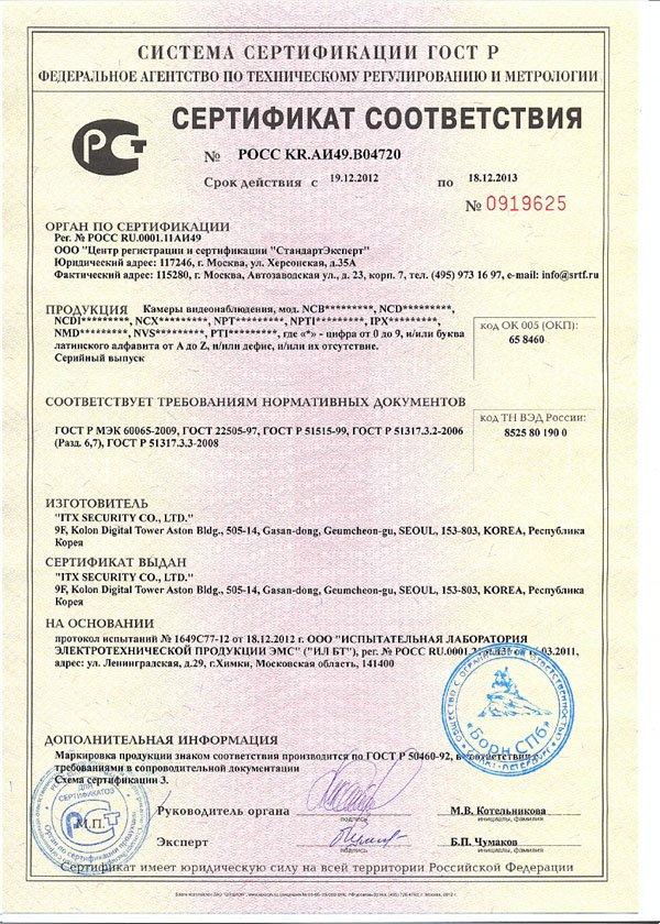 Видеорегистратор сертификат соответствия