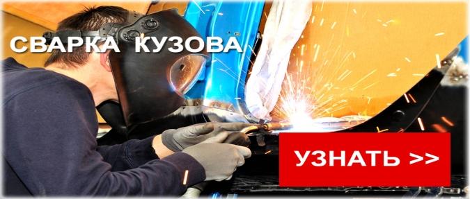 svarka avto 11 675x287 - Чем лучше варить кузов автомобиля